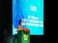 """上海广播电视台台长、上海文化广播影视集团有限公司总裁王建军在""""2015家庭游戏开发者大会""""上的致辞"""