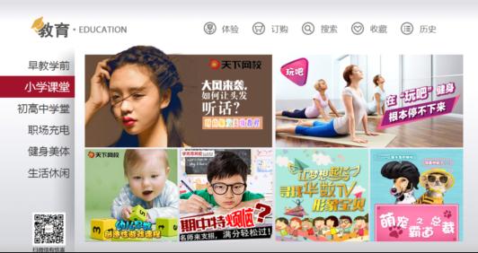 推荐:华数倾力打造互动电视家庭端<font color=