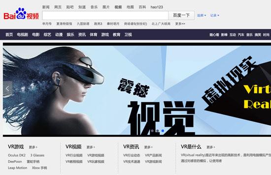 百度视频进军虚拟现实内容 VR频道震撼上线