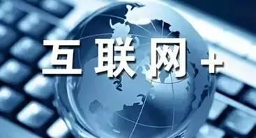 """【评】工信部推进""""互联网+"""",加强互联网电视接收设备研发创新"""