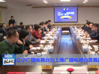 辽宁广电台与上海广电台签署合作协议 辽宁广播入驻阿基米德