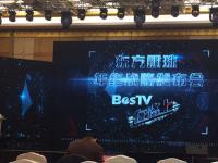 """【重磅】东方明珠发布2016年终极战略,重启""""BesTV""""品牌"""