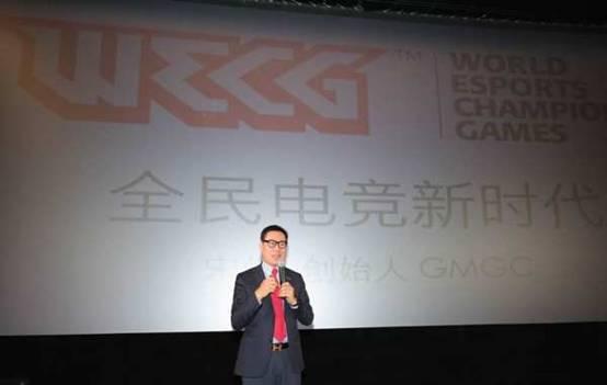 """WECG全球电子竞技大赛开启""""全民电竞""""时代"""