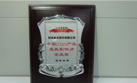 """网宿科技荣获""""2016年度中国CDN产业最具影响力企业奖"""""""