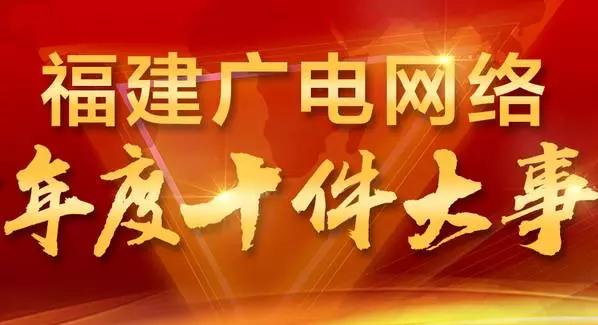 """【聚焦】福建广电2016年十大重要事件,全面实施""""互联网+TV""""战略!"""