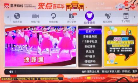 """""""芒果TV专区""""正式落户<font color="""