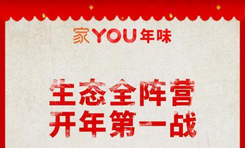 阿里家庭娱乐年货节 智能电视<font color=