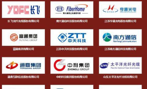"""""""2016年度中国光电缆优质供应商""""大盘点"""