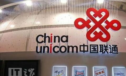 中国联通试点资费新政 虚拟运营商迎新发展环境