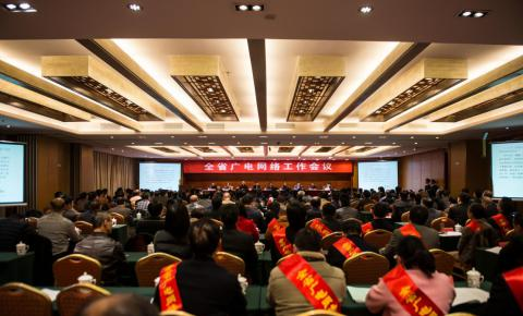 2017年福建广电网络工作会议隆重召开