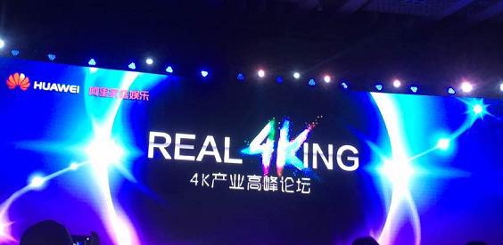 【直播】首届4K映像节在京举行  娱乐视频超高清时代全面开启