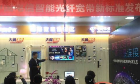 中国电信正式发布智能<font color=