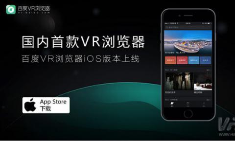 百度VR浏览器iOS版正式上线 但更像是一个播放器
