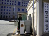 河南局、广西局、四川局分别召开会议部署2017年全省新闻出版广播影视工作