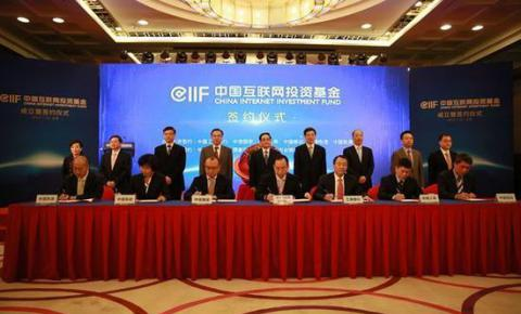 中国互联网投资基金成立 三大运营商等先投300亿