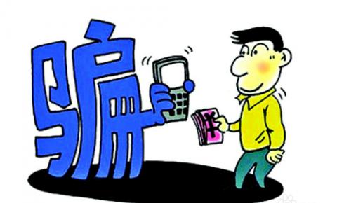 福建防范打击通讯信息诈骗取得阶段性成效
