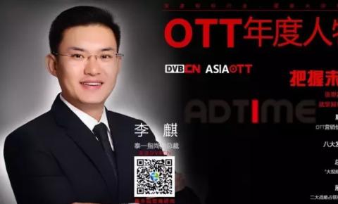 【专访】OTT年度人物——泰一指尚副总裁李麒