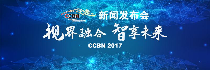 CCBN2017即将召开!6大亮点提前看