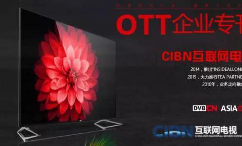 【OTT专刊】CIBN互联网电视6年历程,整合OTT全产业链