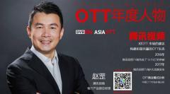 【专访】OTT年度人物——腾讯视频赵罡(2017开拓IPTV、DVB+OTT领域)
