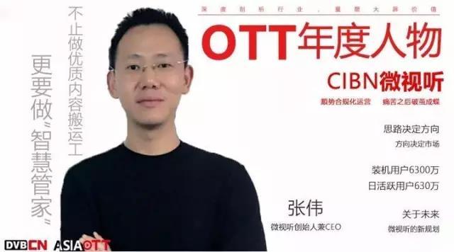 【专访】OTT年度人物——微视听创始人兼CEO<font color=