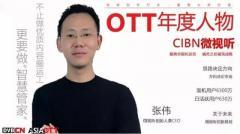 【专访】OTT年度人物——微视听创始人兼CEO张伟