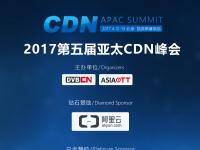 【曝光】2017亚太CDN峰会首日演讲嘉宾阵容重磅公布