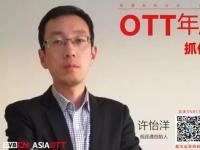 【专访】OTT年度人物—视连通创始人许怡洋(视频场景化AI让OTT价值翻倍)