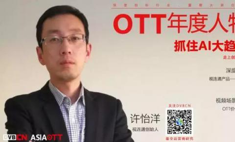 【专访】OTT年度人物—视连通创始人<font color=