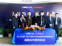 CIBN全球购牵手电视淘宝寻找大屏视频购物商机