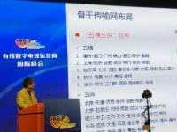 """中国广电曾庆军:""""十三五""""骨干传输网建设目标(""""五横五纵"""")"""