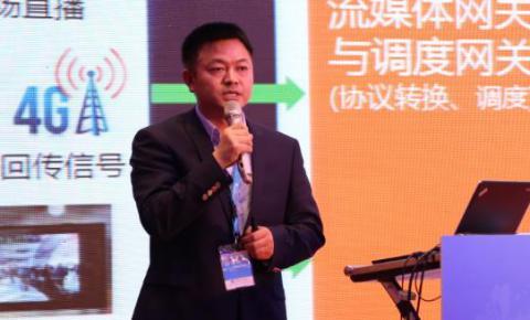【CCBN】汪本义:打造广电互联网+直播平台