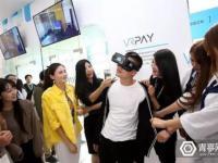 蚂蚁金服开放 VR Pay,小米华为将率先支持 VR 支付