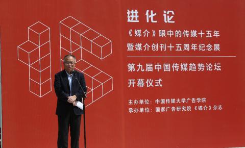 第九届中国传媒趋势论坛举行  产学研聚焦传媒业趋势