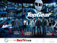百视通开播顶级IP内容《TOP GEAR》 ,国内首个大屏终端汽车专区面世