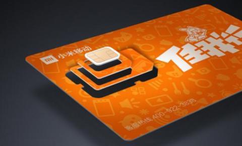 虚商正式牌照还未发放,小米移动 10046 客服号码就被工信部收回