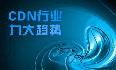 """从""""2017亚太CDN峰会""""看CDN行业九大趋势"""