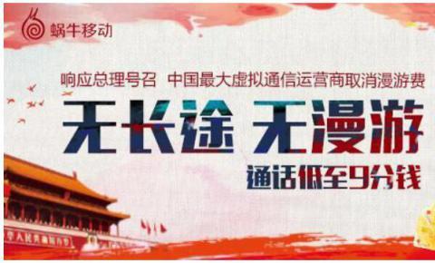 响应总理号召:中国最大虚拟运营商已取消漫游费