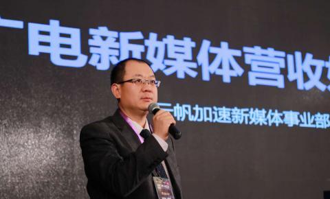 云帆加速陈辉:提升价值 助力广电新媒体营收跑赢成本