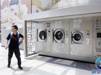 共享经济来袭 共享洗衣机真的有前景吗?