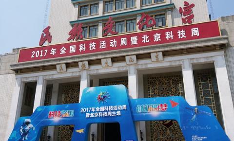 看尚亮相2017北京科技周 全矩阵产业链尽显科技魅力