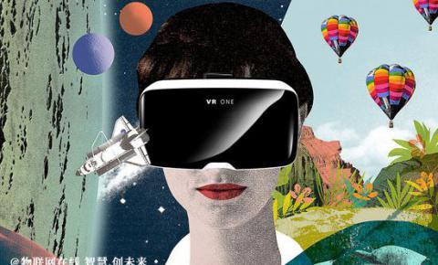 全球虚拟现实<font color=