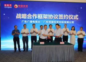 广东广播电视台就无线数字电视覆盖和广电云数据达成项目合作