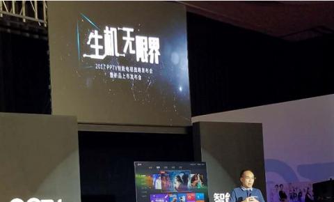 【重磅】PPTV隆重发布智能电视旗舰产品N55,售价4999/5999元