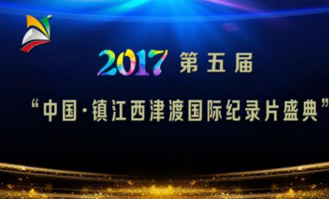 """2017第五届""""中国·镇江西津渡国际<font color="""