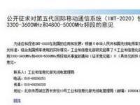 工信部初步确定5G部署频段 5G核心网架构确认