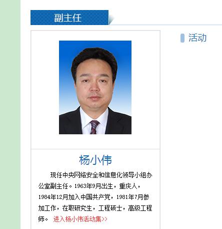 杨小伟火速上任  任职中央网信办副主任