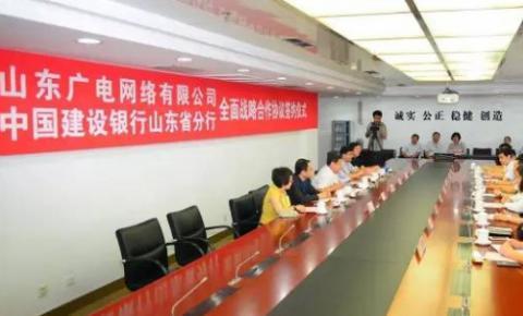 山东广电网络与建设银行山东分行签署战略合作协议