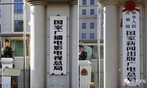 广电总局社会、<font color=
