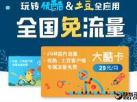 不只是大王卡!中国联通携优酷推大小酷卡:视频免流量